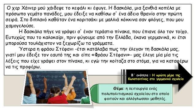 Στο απογευματινό σχολείο, στα ελληνικά, δεν έχω πρόβλημα. Ο μπαμπάς κι η μαμά μού έχουν μάθει να διαβάζω. Πρώτη και δευτέρ...