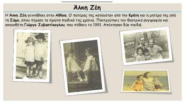 Άλκη Ζέη  Η Άλκη Ζέηγεννήθηκε στην Αθήνα. Ο πατέρας της καταγόταν από την Κρήτηκαι η μητέρα της από τη Σάμο, όπου πέρασε τ...