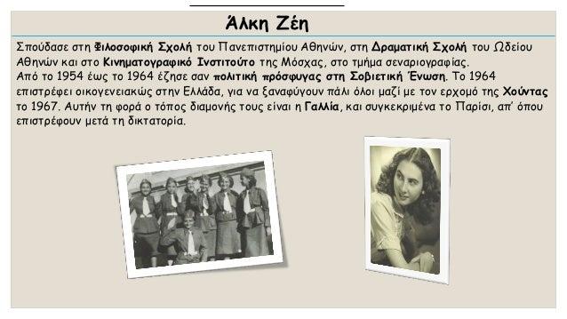 Άλκη Ζέη  Σπούδασε στη Φιλοσοφική Σχολή του Πανεπιστημίου Αθηνών, στη Δραματική Σχολή του Ωδείου Αθηνών και στο Κινηματογρ...