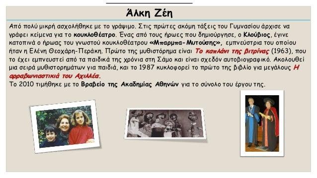 Άλκη Ζέη  Από πολύ μικρή ασχολήθηκε με το γράψιμο. Στις πρώτες ακόμη τάξεις του Γυμνασίου άρχισε να γράφει κείμενα για το ...