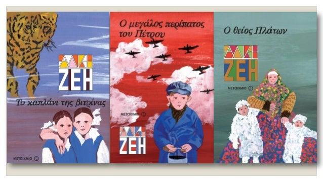 Χαρακτηριστικά της γραφής της  παιδικό & νεανικό μυθιστόρημα  ιστορικά μυθιστορήματα  αυτοβιογραφικά στοιχεία  ζωντανό ύφο...