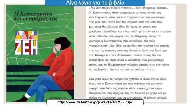 Στο μυθιστόρημα Η Κωνσταντίνα και οι αράχνες της(2002) η Άλκη Ζέηαφηγείται τις περιπέτειες μιας έφηβηςπου έρχεται στην Ελλ...