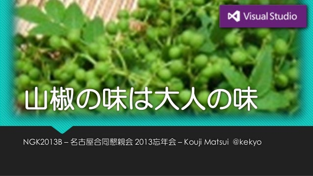 山椒の味は大人の味  NGK2013B –名古屋合同懇親会2013忘年会–Kouji Matsui @kekyo