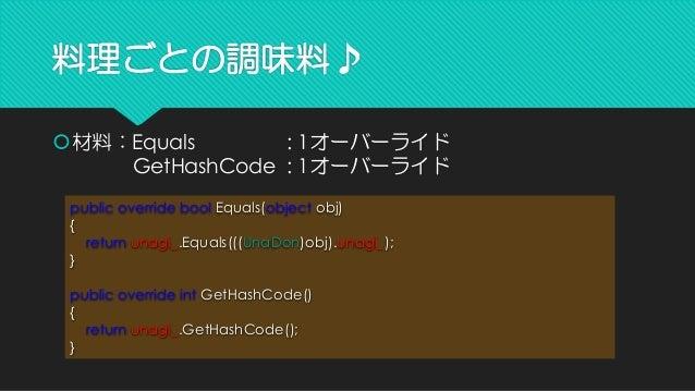 料理ごとの調味料♪  材料:Equals: 1オーバーライド GetHashCode: 1オーバーライド public override boolEquals(objectobj) { returnunagi_.Equals(((UnaDon...