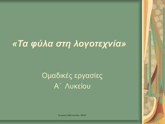 «Τα φύλα στη λογοτεχνία»  Ομαδικές εργασίες  Α΄ Λυκείου  Κυριακή Σεβεντεκίδου, ΠΕ02