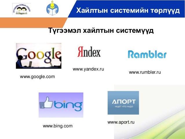 Хайлтын системийн төрлүүд  Түгээмэл хайлтын системүүд  www.google.com  www.yandex.ru  www.rumbler.ru  www.bing.com  www.ap...