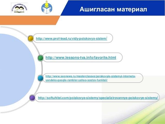 Ашигласан материал  http://www.prof-lead.ru/vidy-poiskovyx-sistem/  http://www.lessons-tva.info/favorite.html  http://www....
