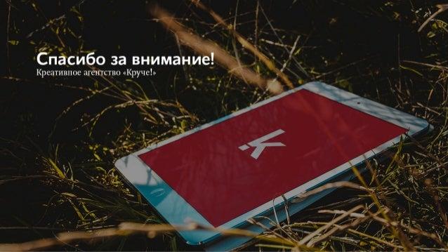 Портфолио «Круче!». Website