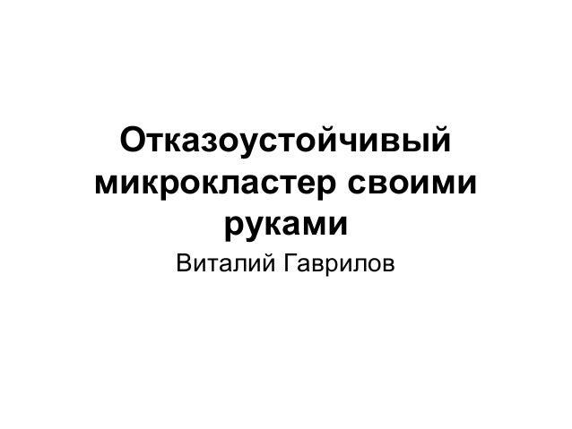 Отказоустойчивый  микрокластер своими  руками  Виталий Гаврилов
