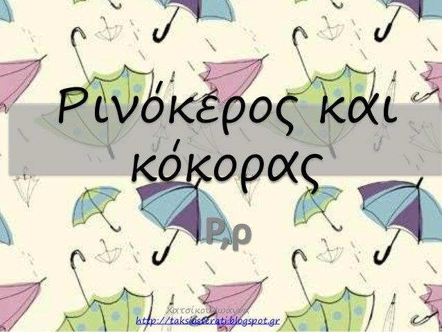 Ρινόκερος και  κόκορας  Ρ,ρ  Χατσίκου Ιωάννα  http://taksiasterati.blogspot.gr