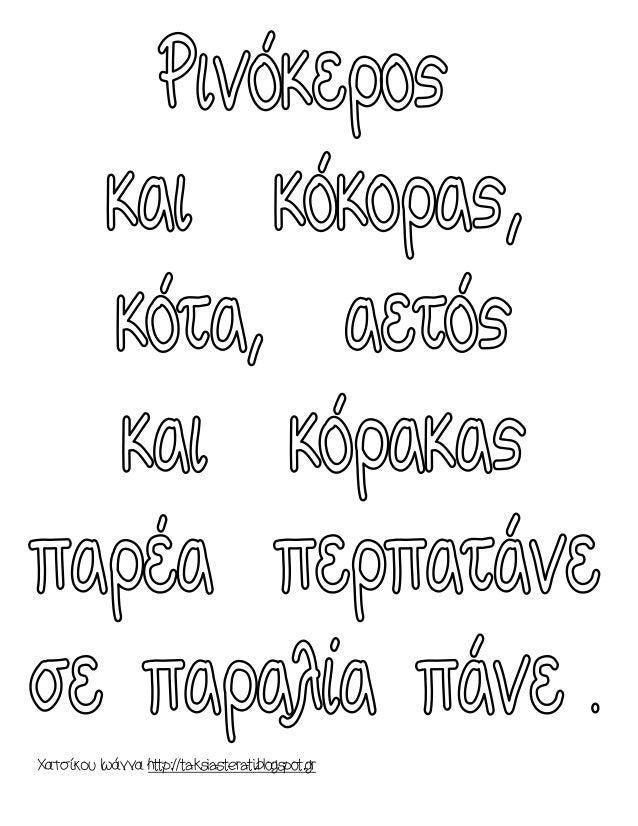 Χατσίκου Ιωάννα http://taksiasterati.blogspot.gr