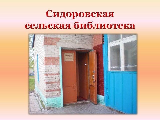 Библиотека – это целый мир,  открытый каждому, кто любит книгу.  Это место духовное, где всегда  встретишь библиотекаря,  ...