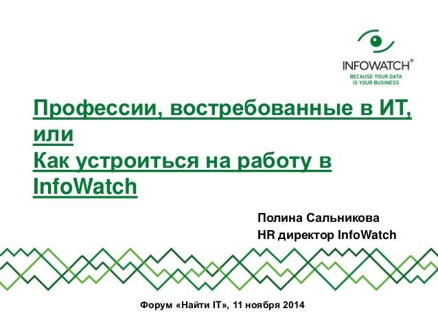 Презентация InfoWatch про профессии, востребованные в ИТ, и работу в InfoWatch