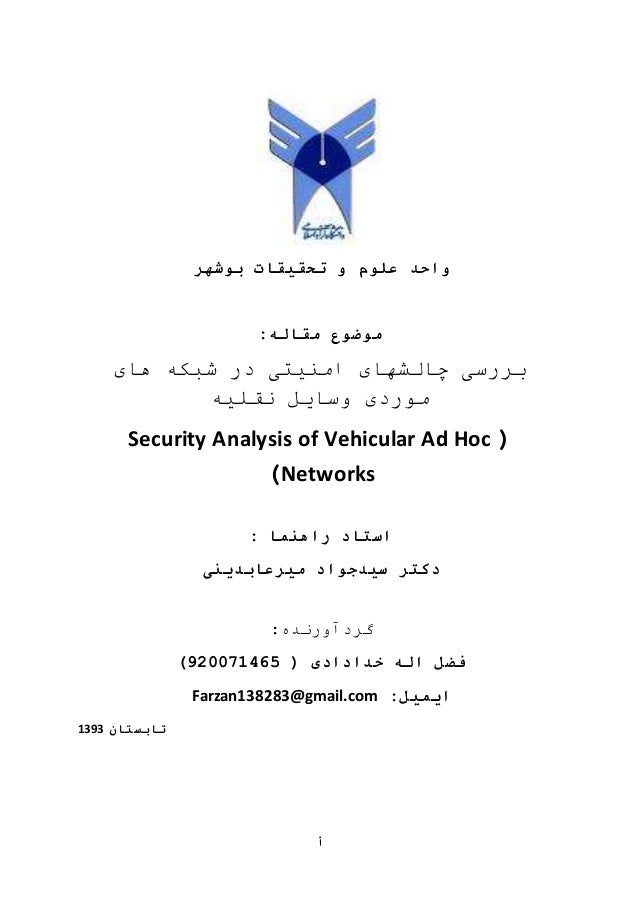 واحد علوم و تحقیقات بوشهر  موضوع مقاله:  بررسی چالشهای امنیتی در شبکه های  موردی وسایل نقلیه  Security Analysis of Vehicul...
