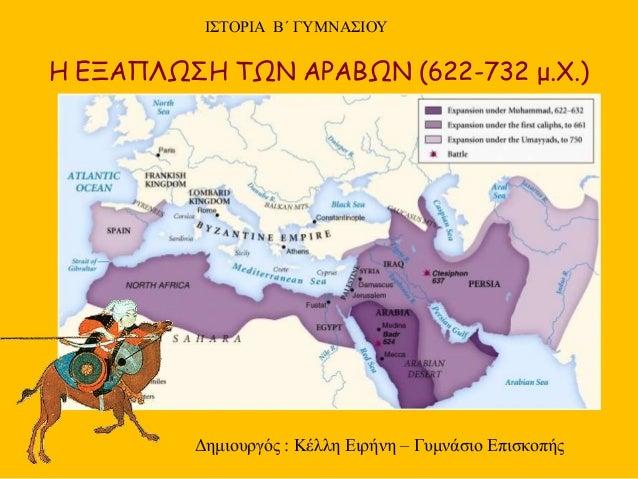 ΙΣΤΟΡΙΑ Β΄ ΓΥΜΝΑΣΙΟΥ  Η ΕΞΑΠΛΩΣΗ ΤΩΝ ΑΡΑΒΩΝ (622-732 μ.Χ.)  Δημιουργός : Κέλλη Ειρήνη – Γυμνάσιο Επισκοπής