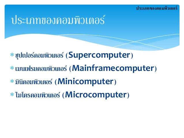 ประเภทของคอมพิวเตอร์  ประเภทของคอมพิวเตอร์   ซุปเปอร์คอมพิวเตอร์ (Supercomputer)   เมนเฟรมคอมพิวเตอร์ (Mainframecomputer...