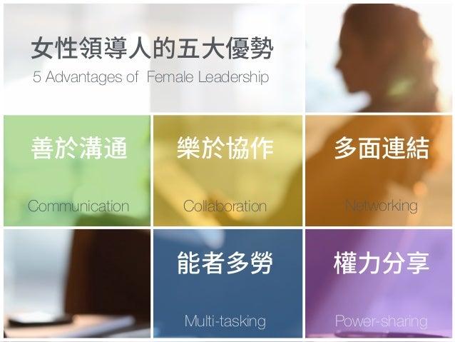 㥎䚍걅㼫➃涸❀㣐⮚  5 Advantages of Female Leadership  ㊤倴彘鸑 坾倴⼿⡲ 㢴鸭穡  Communication Collaboration Networking  腊罏㢴 奙⸂ⴔ❧  Multi-ta...