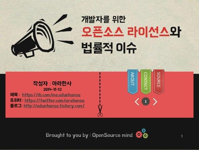개발자를 위한  오픈소스 라이선스와  법률적 이슈  ----------  1  https://fb.com/me.adunhansa  https://twitter.com/arahansa  http://adunhansa.ti...
