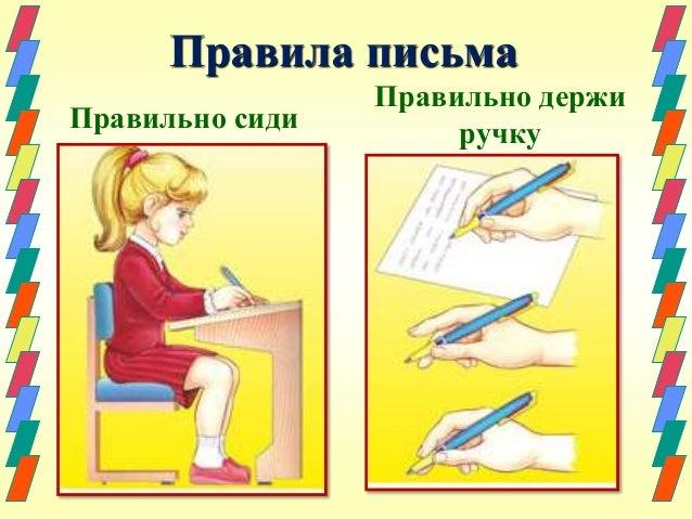 картинки сиди правильно при письме