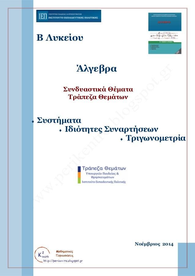 B Λυκείου  Άλγεβρα  Νοέμβριος 2014  Συνδυαστικά Θέματα  Τράπεζα Θεμάτων   Συστήματα   Ιδιότητες Συναρτήσεων   Τριγωνομε...