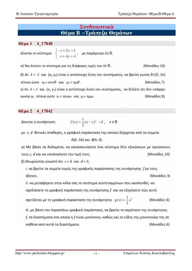 Β Λυκείου-Τριγωνομετρία Τράπεζα Θεμάτων: Θέμα Β-Θέμα Δ  Συνδυαστικά  Θέμα Β –Τράπεζα Θεμάτων  - 1 -  Θέμα 1 4_17840  Θέμα ...