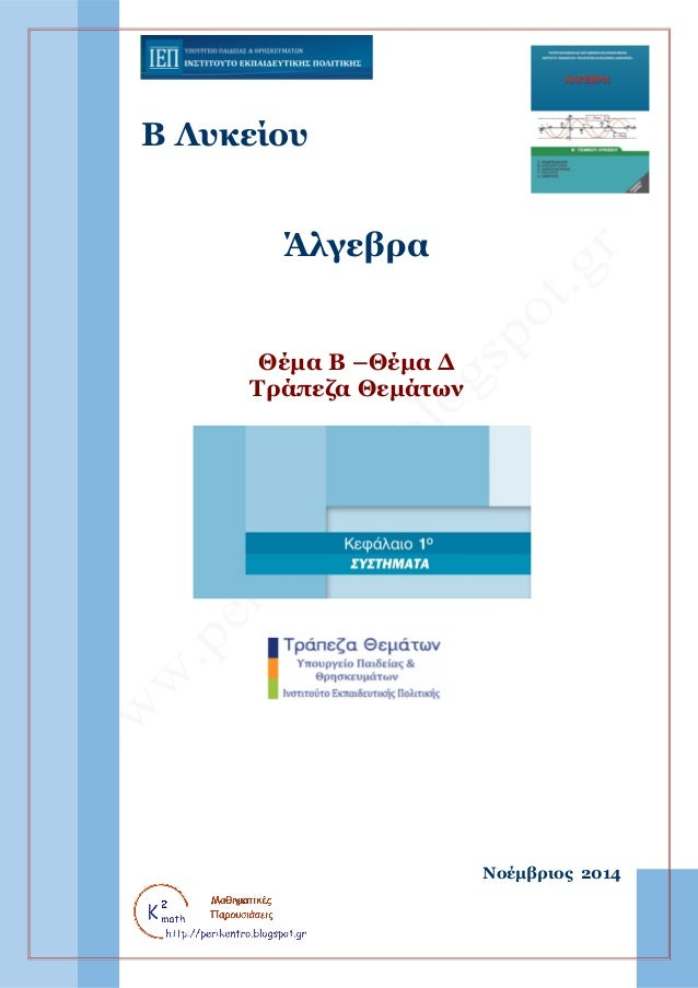 B Λυκείου  Άλγεβρα  Θέμα Β –Θέμα Δ  Τράπεζα Θεμάτων  Νοέμβριος 2014