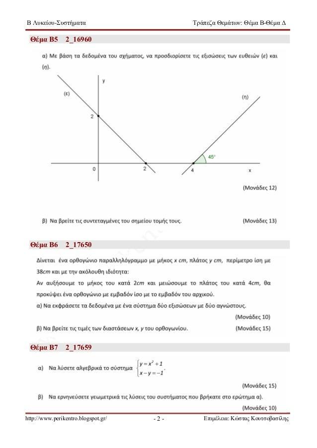 τ.θ.β αλγεβρα-συστηματα Slide 3