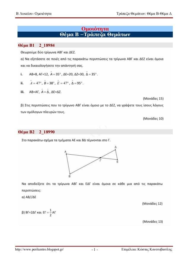 τ.θ β γεωμετρια -ομοιοτητα Slide 2