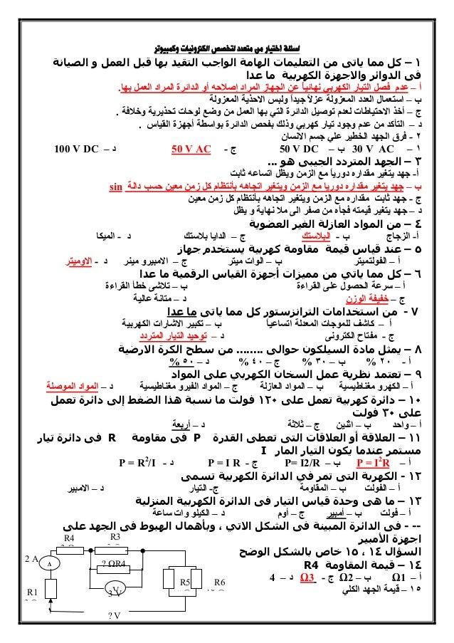 ١     ١ – كل مما ياتى من التعلیمات الھامة الواجب التقید بھا قبل العمل و ال...