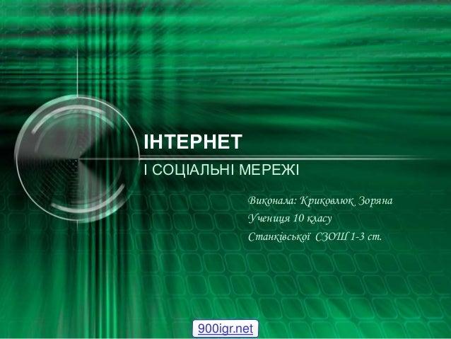 інтернет і соц. сеті