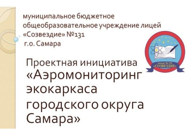 /'. -—‹  муниципальное бюджетное г  общеобразовательное учреждение лицей / * «Созвездие» М9131   г. о. Самара  Проектная и...