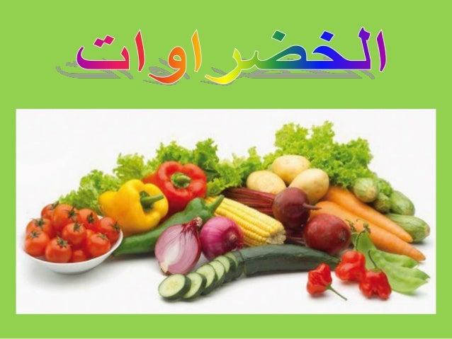 الهرم الغذائى و الغذاء الصحى