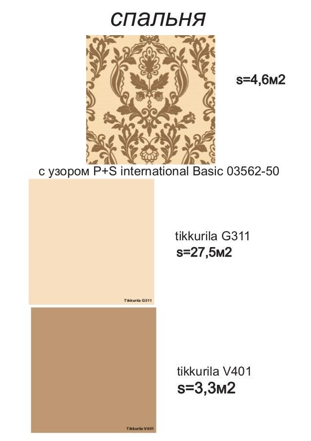 спальня с узором P+S international Basic 03562-50 tikkurila G311 tikkurila V401 s=27,5м2 s=4,6м2 s=3,3м2
