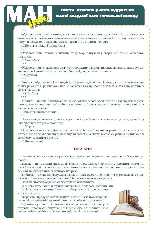 Газета Дубровицького відділення Малої академії наук учнівської молоді 4cc9b9a89f53d