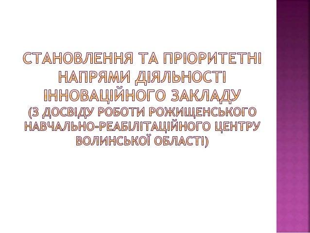 Рожищенський навчально- реабілітаційний центр для дітей з порушеннями опорно-рухового апарату (Волинська область) створени...