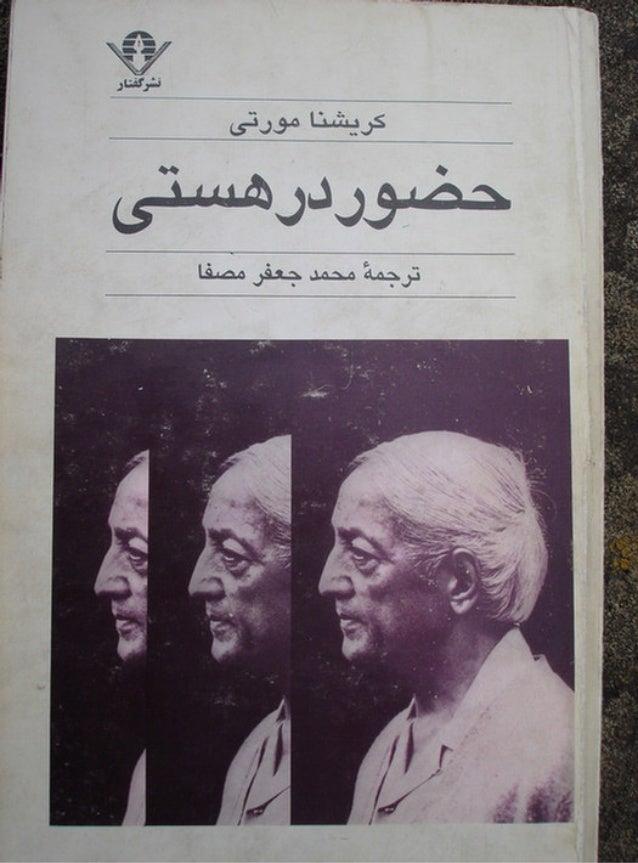 حضور در هستی کریشنا مورتی  - ترجمه محمد جعفر مصفا