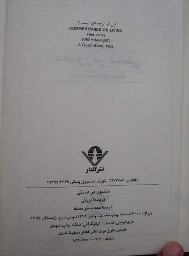 حضور در هستی کریشنا مورتی  - ترجمه محمد جعفر مصفا Slide 2