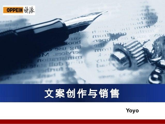 Company LOGO 文案创作与销售 Yoyo