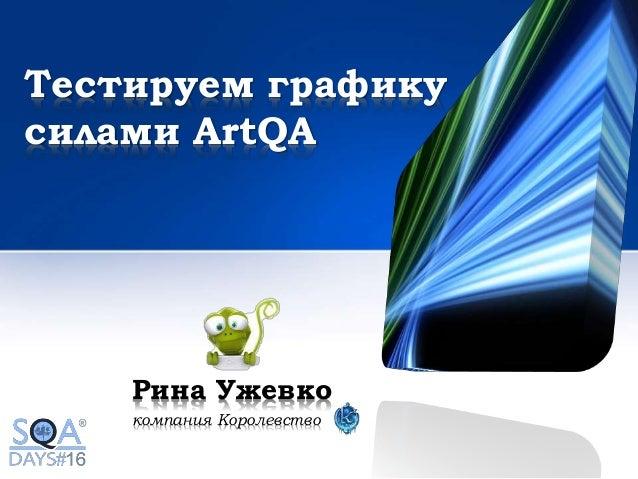 Тестируем графику силами ArtQA Рина Ужевко компания Королевство