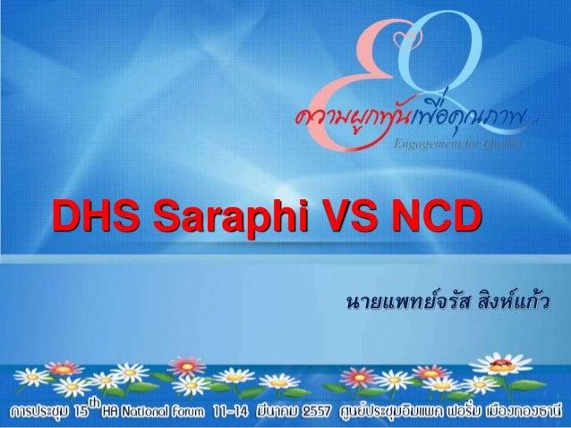 นายแพทย์จรัส สิงห์แก้ว DHS Saraphi VS NCD
