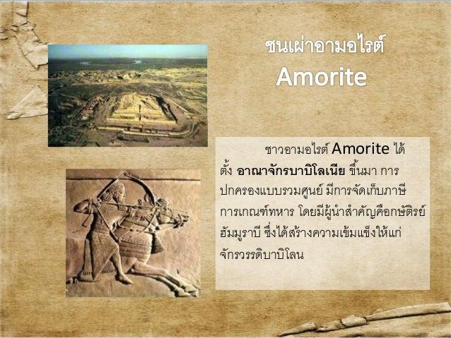 Image result for ชนเผ่าอามอไรต์