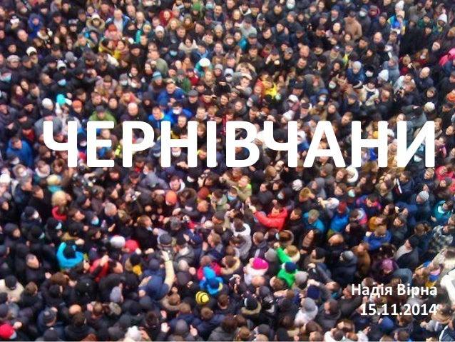 ЧЕРНІВЧАНИ Надія Вірна 15.11.2014