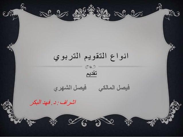 التربوي التقويم انواع تقديم الشهري فيصل المالكي فيصل اشراف:د.البكر فهد