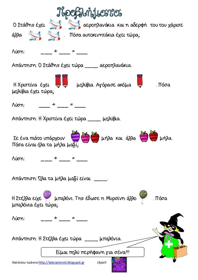 Χατσίκου Ιωάννα http://taksiasterati.blogspot.gr clipart Ο Στάθης έχει αεροπλανάκια και η αδερφή του του χάρισε άλλα . Πόσ...