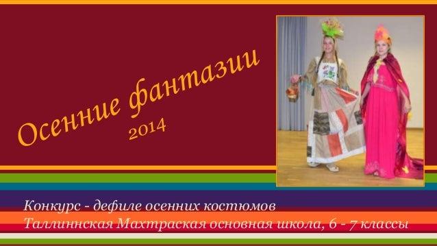 Конкурс - дефиле осенних костюмов Таллиннская Махтраская основная школа, 6 - 7 классы