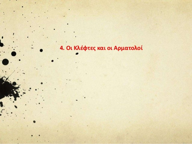 4. Οι Κλέφτες και οι Αρματολοί