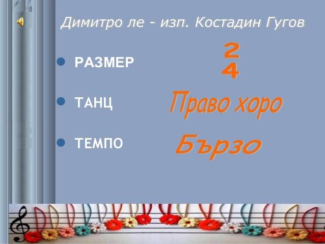 българската народна музика и панчо владигеров Slide 2