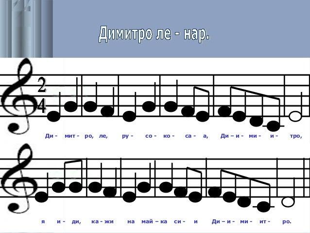 българската народна музика и панчо владигеров Slide 3