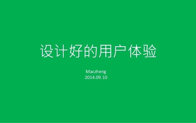 设计好的用户体验 Maczheng 2014.09.10