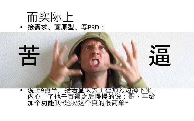 设计好的用户体验 郑磊 Slide 3